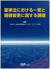 PMRJ-一般財団法人 医薬品医療機器レギュラトリーサイエンス財団:出版 ...