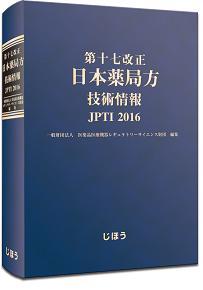 第17改正日本薬局方ダウンロードページ